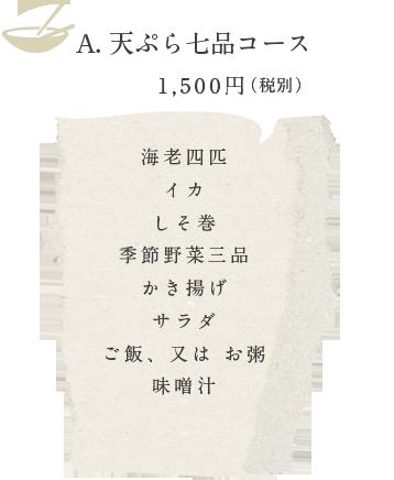 A. 天ぷら七品コース 1,500円(税別)