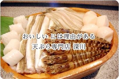おいしい には理由がある 天ぷら専門店 深川