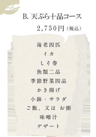 B. 天ぷら十品コース 2,500円(税別)