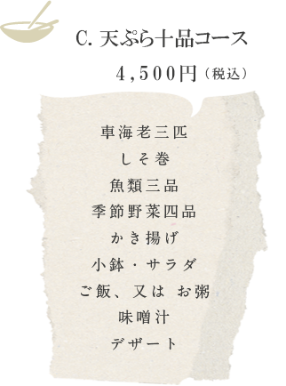 C. 天ぷら十品コース 3,500円(税別)